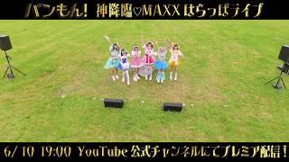[配信告知] 2020.06.10 新曲「ゴッドソング」のリリースを記念して大自然の中で「神降臨!MAXXはらっぱライブ」配信!