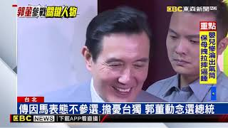 郭台銘動念選總統 傳賴清德、馬英九是關鍵
