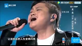中国好声音 第4季 20150925 黄勇《流浪》