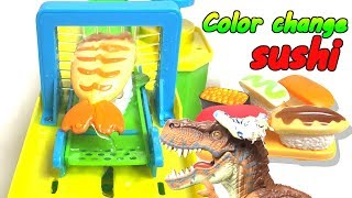 【Ania】 Dinosaurs opening sushi shop! Sushi toys with different colors