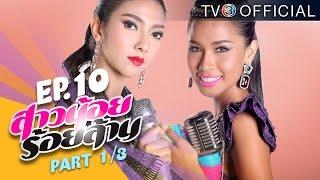 สาวน้อยร้อยล้าน SaoNoiRoiLan EP.10 ตอนที่ 1/3 | 19-01-59 | TV3 Official