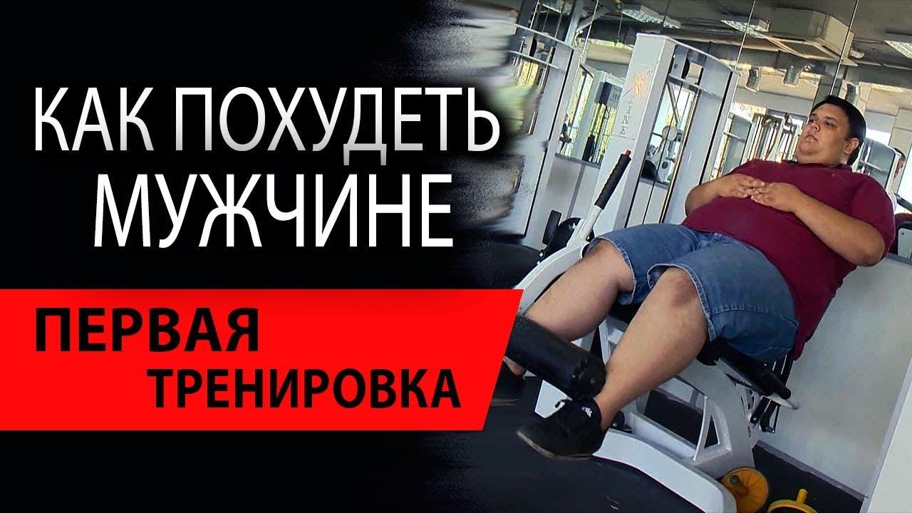 упражнения для похудения для толстых мужчин
