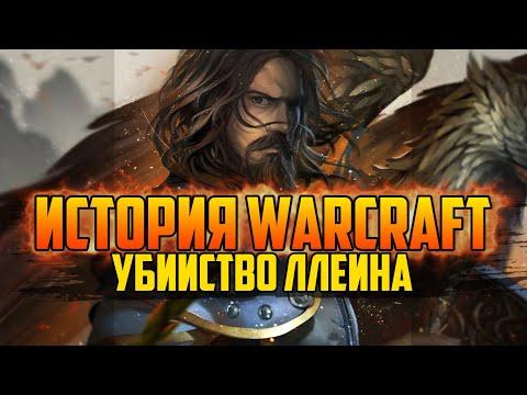 История Варкрафт: Глава 28 - Убийство Короля Ллейна ( Сериал - История World of Warcraft)