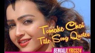 নতুন ভাবে চলো বলে ফেলি কত কথা কলি lyrics Song || bonny & Koushani || Tomake chai || 2017