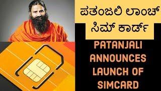 patanjali announced  the launch of Swadeshi Samriddhi SIM cards in kannada