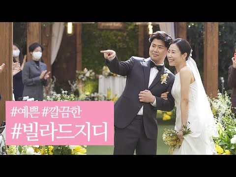 빌라드지디 강남, 더그레이스켈리/ 웨딩영상 / 본식dvd - 더팔레트 스냅&필름
