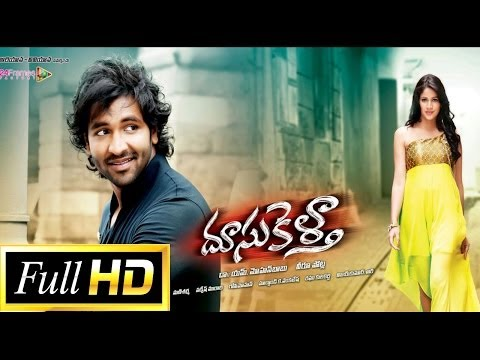 Doosukeltha Full Length Telugu Movie || DVD Rip...