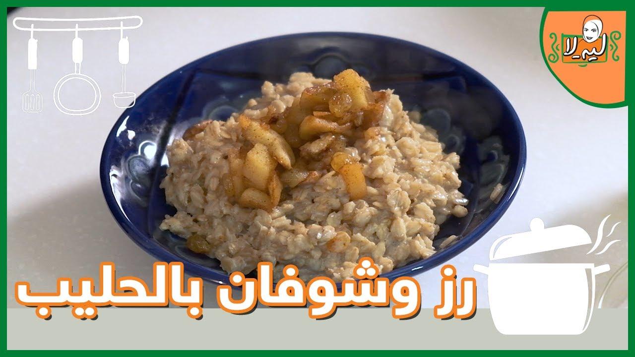 ليه لا؟ - الحلقة التاسعة | رز وشوفان بالحليب مع الشيف ليلى فتح الله  - نشر قبل 2 ساعة