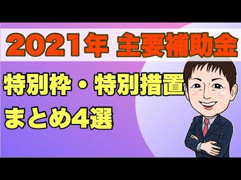 【2021まとめ4選】主要補助金「特別枠・特別措置」