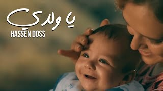 Hassan Doss - Ya Weldi (Exclusive Music Video) | (حسان الدوس - يا ولدي (فيديو كليب حصري
