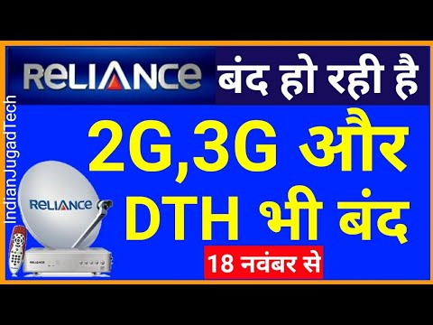 Reliance (RCom) is Shutting Down its 2G,3G and Reliance DTH | RCom Wireless service Shutting Down
