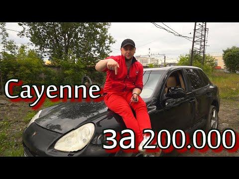 Porsche Cayenne за 200.000 рублей. Без слез не взглянешь!!!!