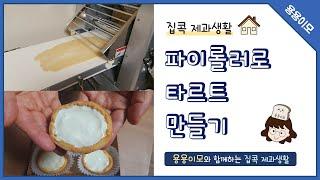 [집콕 제과생활] 파이롤러로 타르트 만들기