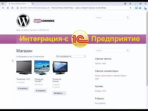 Интеграция WooCommerce с 1С Управление торговлей 11