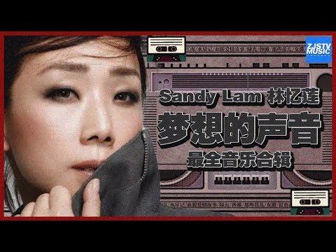 [ 超人气!] 林忆莲 Sandy Lam 《梦想的声音2》最全音乐合辑 Sound of My Dream Music Album /浙江卫视官方HD/