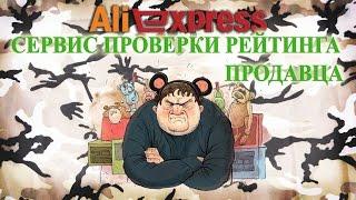 видео Как проверить продавца на алиэкспресс: описание