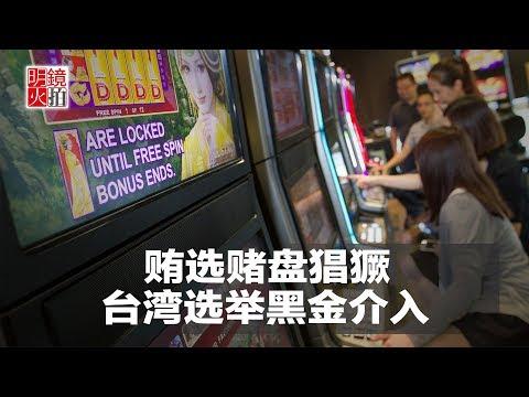 台湾新闻 台湾选举黑金猖獗;柯文哲竞选经费;新北市长辩论;韩国瑜声量高网军介入?(20181112)