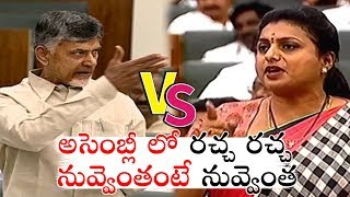 War of Words: Chandrababu Naidu Vs MLA Roja | Andhra Assembly Sessions | YSRCP | Political Qube
