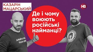 Где и почему воюют российские наемники? | Двойные стандарты