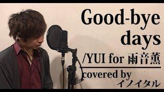 Gambar cover 【男が歌う】Good-bye days/YUI for 雨音薫 映画「タイヨウのうた」主題歌 by イノイタル(ITARU INO) 歌詞付きフル