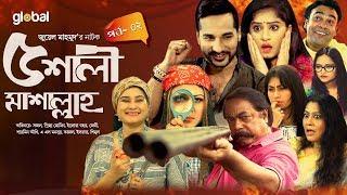 Funny Bangla Natok | পাঁচ শালী মাশাল্লাহ | Shajal Noor, Snigdha Momin | EP 02 | Global TV Drama