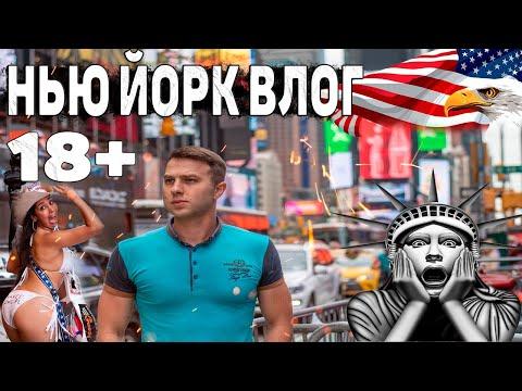 НЬЮ ЙОРК ВЛОГ 2019   РЕАЛЬНЫЙ НЬЮ ЙОРК 18+