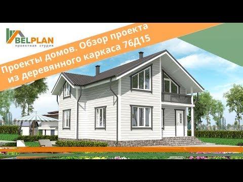 Проект каркасного дома с мансардой | Обзор проекта | Фото построенного проекта дома
