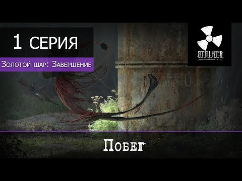 "S.T.A.L.K.E.R. Золотой шар: Завершение - 1 серия ""Побег"""