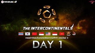 [ DAY 1 ] FIFA Online 3 : The Intercontinentals 2017