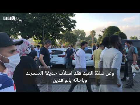 كيف كانت صلاة العيد في كنيسة آيا صوفيا؟  - نشر قبل 5 ساعة