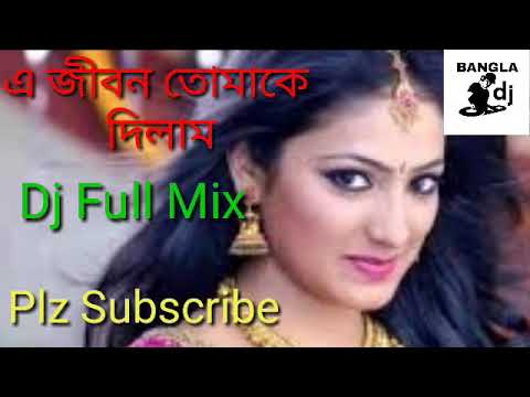 A jibon tomake dilam dj bangla mix  song
