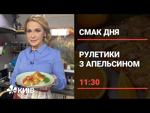 Телеканал Київ: Курячі рулетики з апельсином - покроковий рецепт від Ольги Сумської