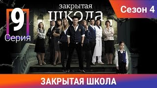 Закрытая школа. 4 сезон. 9 серия. Молодежный мистический триллер