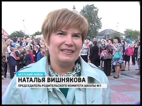 Открытие новой школы в с. Исетское