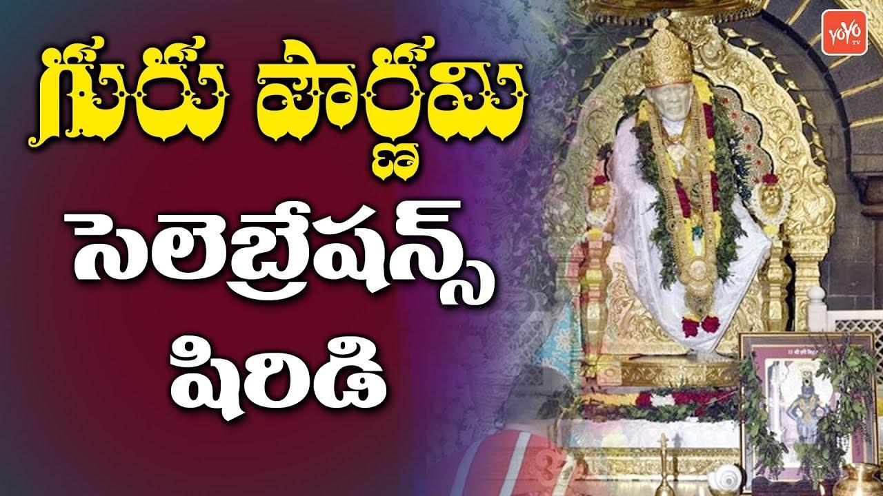 Guru Purnima 2018 Celebrations in Shirdi Sai Baba Temple | #SaiBaba |  Chandra Grahan 2018 | YOYO TV