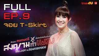 จอย T-Skirt - สงครามทำเพลง Melody to Masterpiece EP.9 l 13 เม.ย.62 l FULL