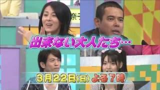 2009/03/22放送 マキ姉も出演されます。