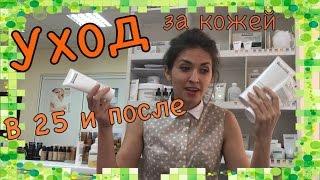 видео Уход за кожей лица после 25 лет