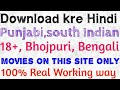 How to download/watch 18+, punjabi,bollywood South Indian bhojpuri bengali movies in HD print