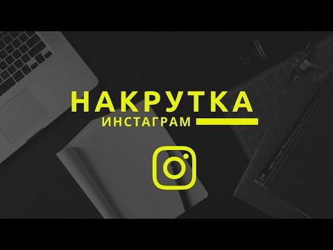 Как накрутить лайки инстаграм | накрутка подписчиков инстаграм | программа для накрутки instagram