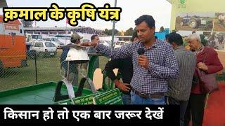 किसानों के लिये कृषि यंत्रों की जानकारी भारतीय कृषि अभियांत्रिकी | Agriculture machinery by ICAR
