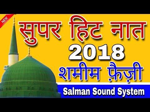 Super Hit Naat 2018~~Shameem Faizi~~New Islamic Online Naat 2018 Be Hai Patthar Magar Bol Raha hai