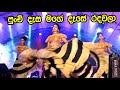 Punchi Dasa Mage Dase Radawala | පුන්චි දෑස මගේ දෑසේ රදවලා |Best Sinhala Songs | SAMPATH LIVE VIDEOS
