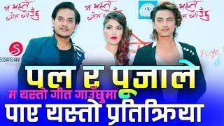 Ma Yasto Geet Gaauchhu Review    'म यस्तो गीत गाउँछु'को प्रिमियर, आयो यस्तो प्रतिक्रिया