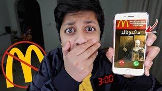 لا تتصل على ماكدونالدز الساعه 3:00 !!( عرفوا عنوان بيتي )!!