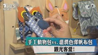 手工動物包vs.溫潤色澤帆布包 觀光客愛!