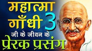 गाँधी जी के जीवन के 3 प्रेरक प्रसंग Mahatma Gandhi Life Incidents in Hindi