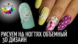 Рисуем на ногтях объемный 3D дизайн