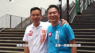 周浩鼎陳恆鑌團隊 二人三足行樓梯