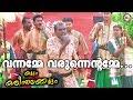 വന്നമ്മേ വരുന്നെന്റമ്മേ കരിന്തലക്കൂട്ടം | Malayalam Nadanpattukal  | Karinthalakoottam Video Song